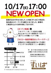 open1017